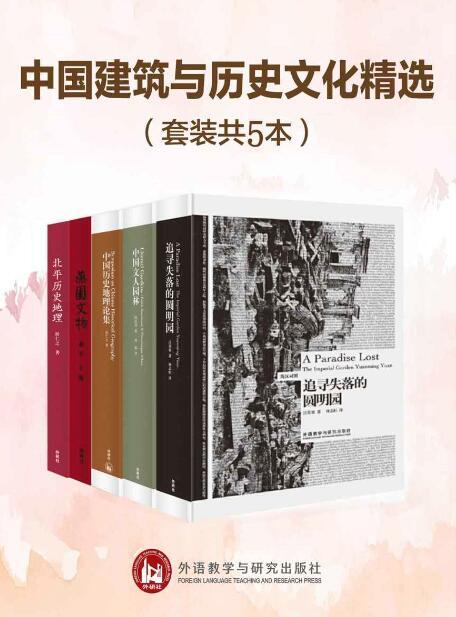 《中国建筑与历史文化精选(套装共5本)》epub+mobi+azw3