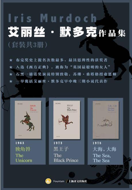 《艾丽丝·默多克作品集(套装共3册)》epub+mobi+azw3