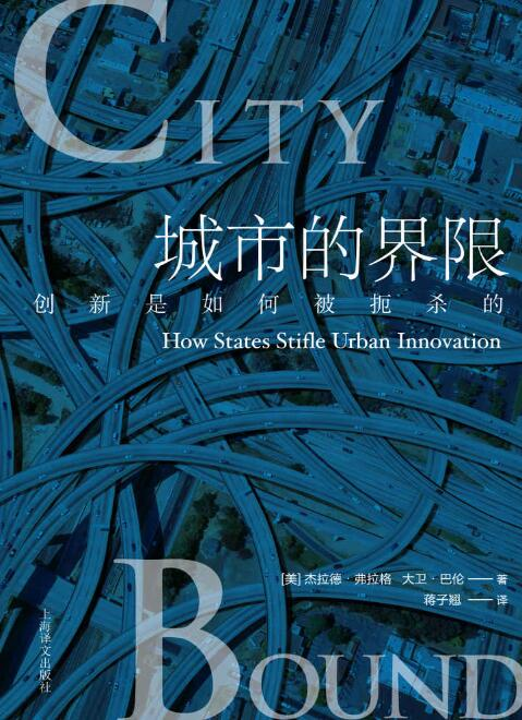 《城市的界限:创新是如何被扼杀的?》杰拉德·弗拉格epub+mobi+azw3