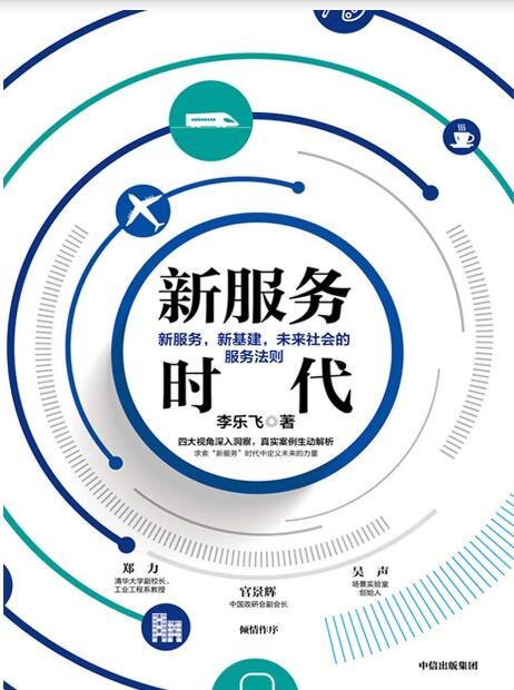 《新服务时代:新服务,新基建,未来社会的服务法则》李乐飞epub+mobi+azw3