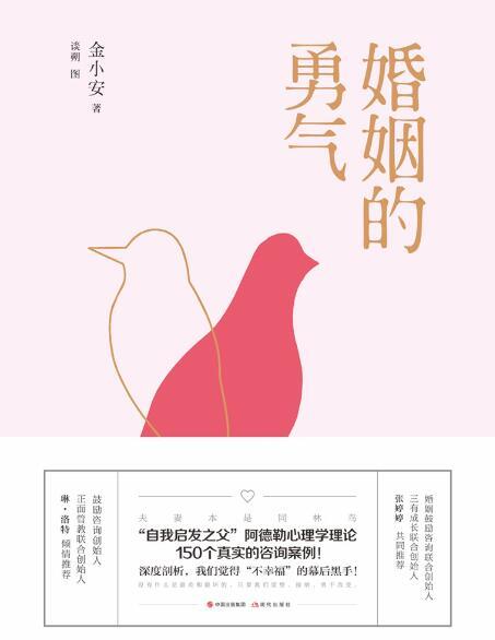 《婚姻的勇气》金小安epub+mobi+azw3