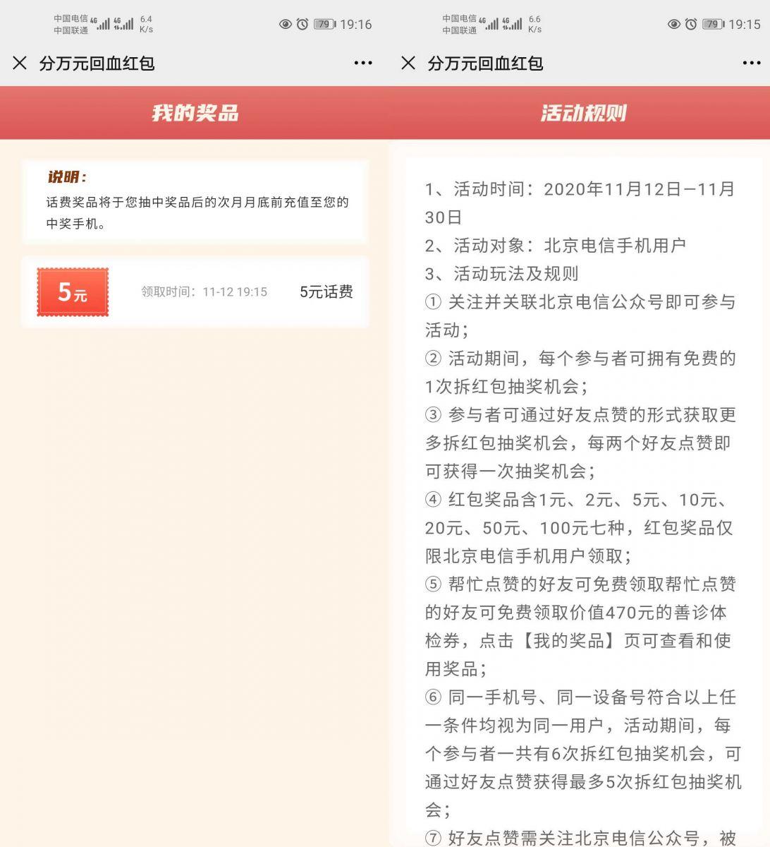 北京电信新活动 亲测5元话费