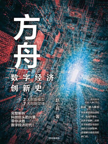 《方舟:数字经济创新史》赵小兵 epub+mobi+azw3