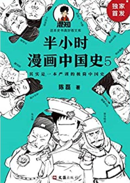 《半小时漫画中国史5》陈磊epub+mobi+azw3