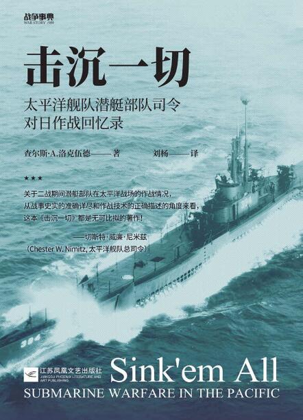 《击沉一切 : 太平洋舰队潜艇部队司令对日作战回忆录》查尔斯·A. 洛克伍德epub+mobi+azw3