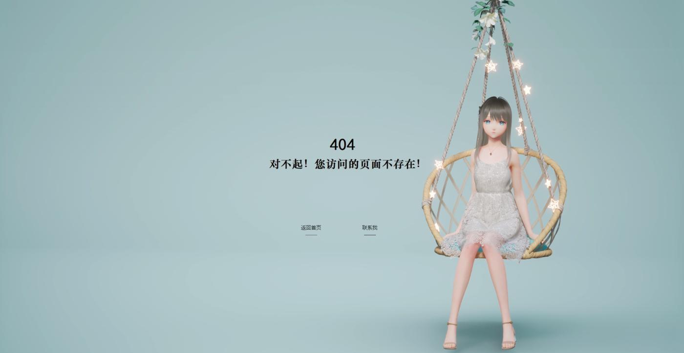 唯美动态个人404页面源码