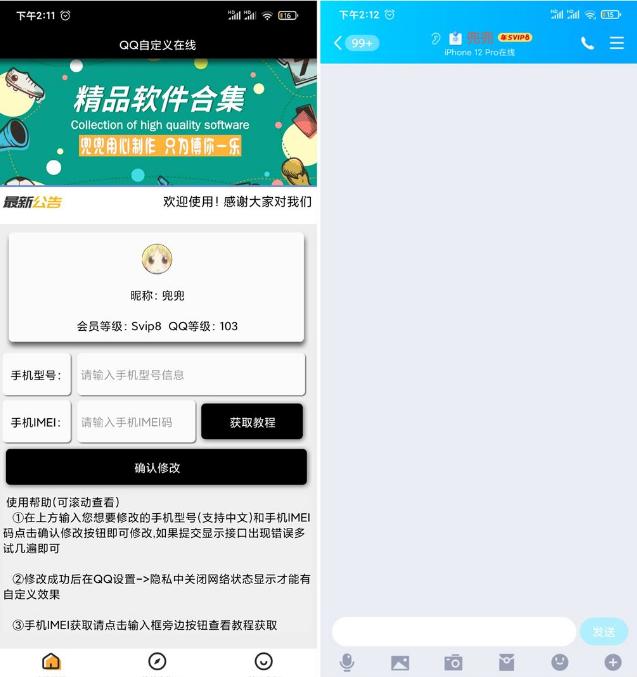 最新修改QQ手机型号在线工具