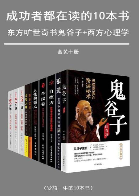 《成功者都在读的十本书(套装十册)》李奎/罗宇epub+mobi+azw3
