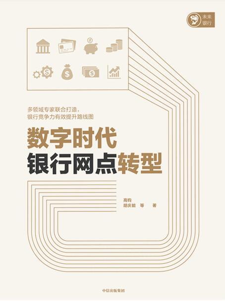 《数字时代银行网点转型》epub+mobi+azw3