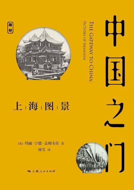 《中国之门:上海图景》玛丽·宁德·盖姆韦尔 epub+mobi+azw3