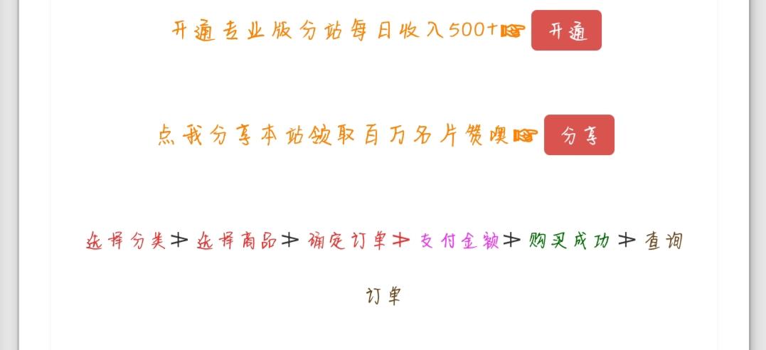 代刷网在线下单提示代码