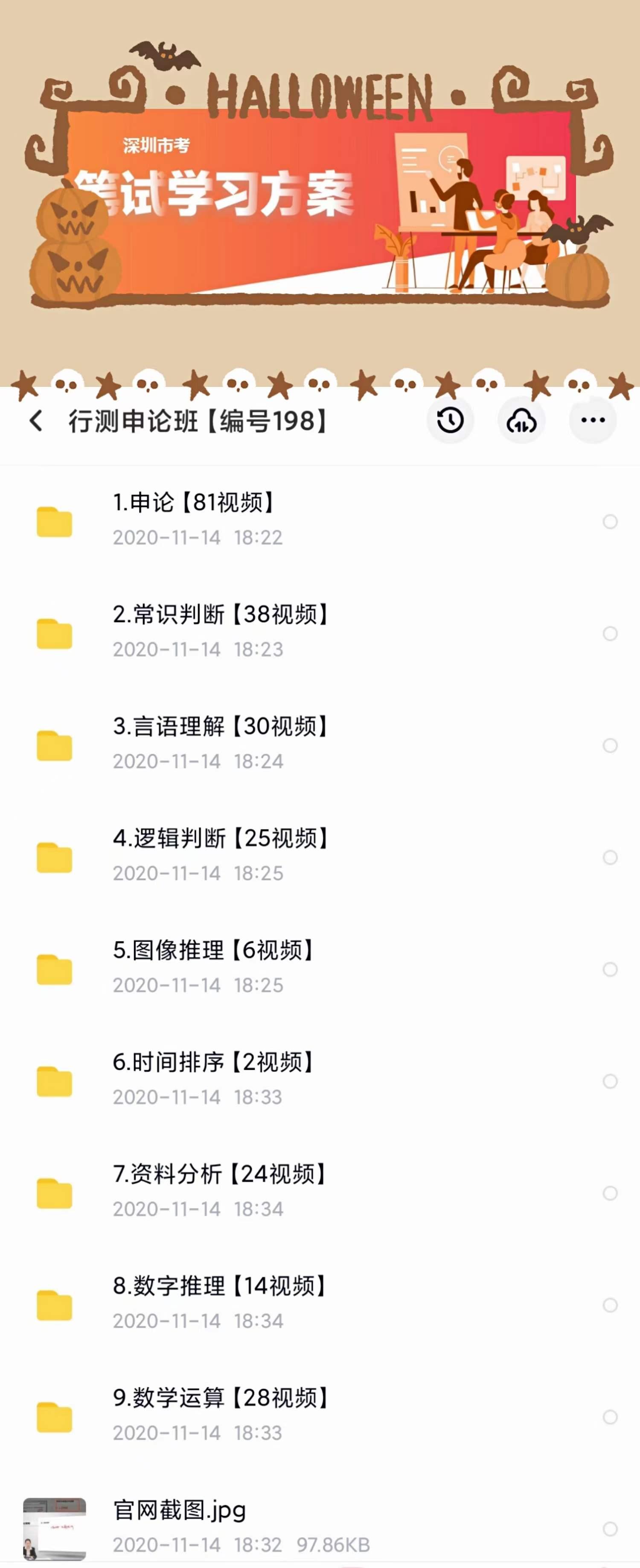 ZG2020年深圳市考笔试专项班插图