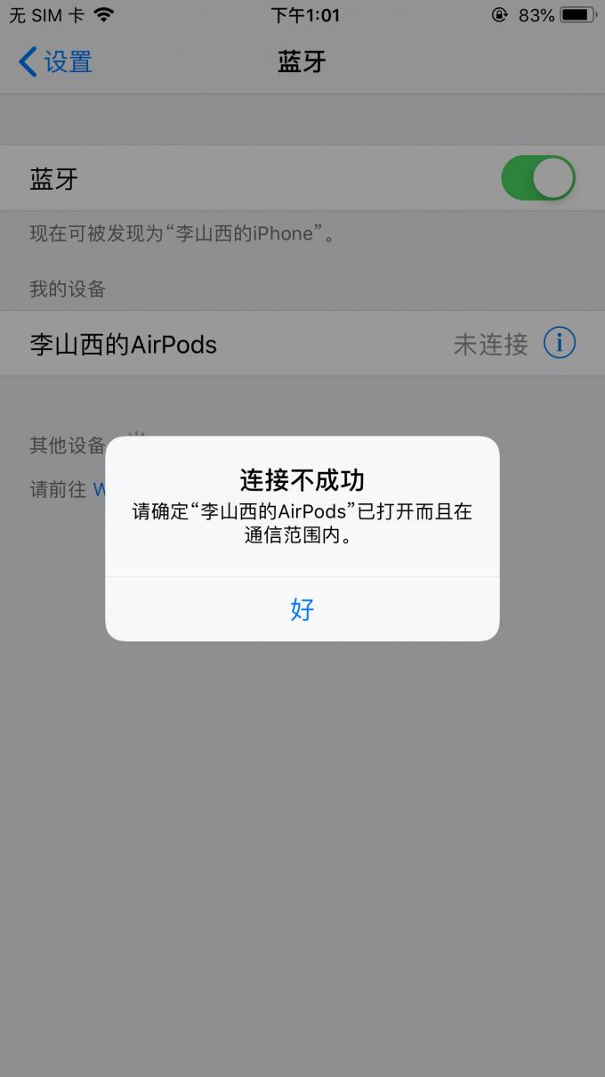 AirPods连接不成功请确定XXX的AirPods已打开而且在通信范围内|鸟叔の窝