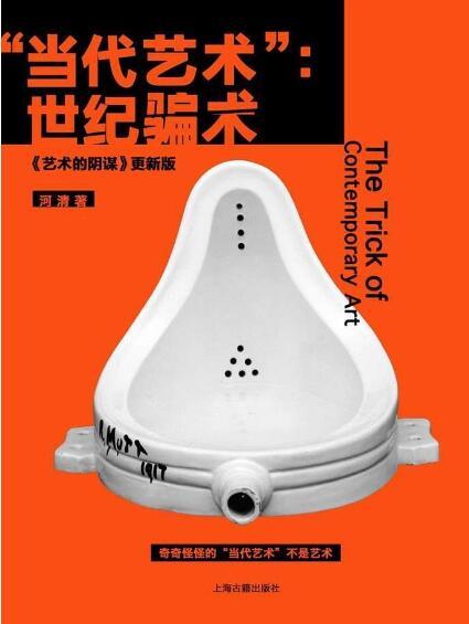 """《""""当代艺术"""":世纪骗术——《艺术的阴谋》更新版》河清epub+mobi+azw3"""