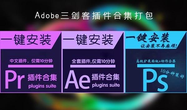 AE/PR/PS插件合集一键安装包 AE/PR/PS plugins suite(含注册机安装教程等)适合CC版本以上