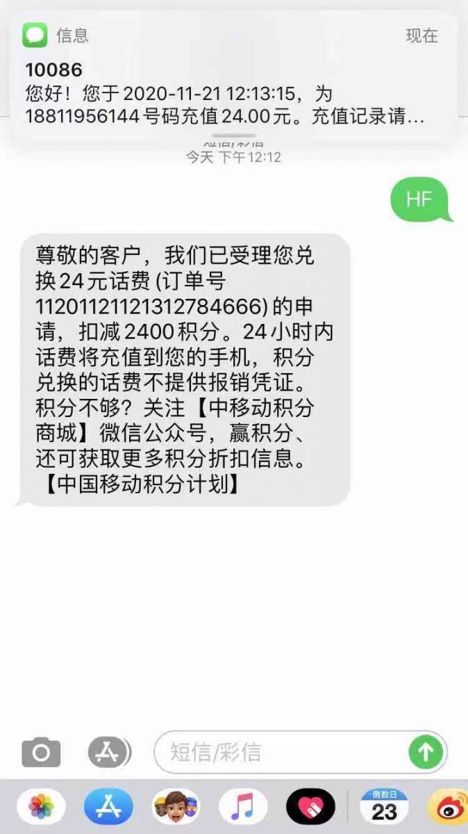 三网发短信可以领随机话费