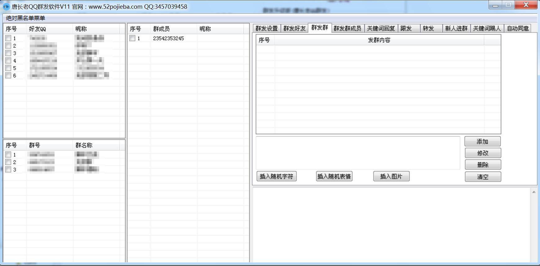 唐长老QQ群发软件