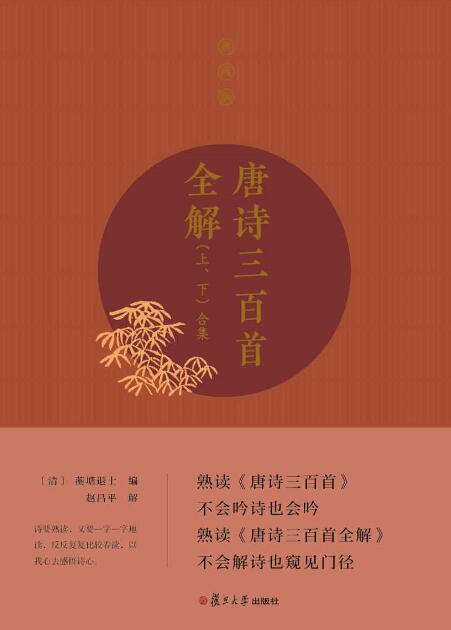 《唐诗三百首全解:典藏版(上、下册)》赵昌平/蘅塘退士epub+mobi+azw3