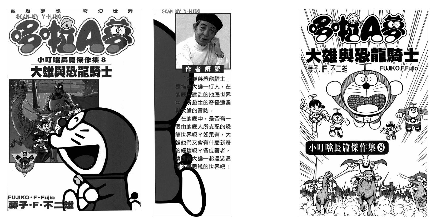 哆啦A梦漫画合集下载 mobi格式