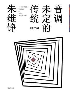 《音调未定的传统》[增订本]朱维铮/传统时空连续性变异.mobi