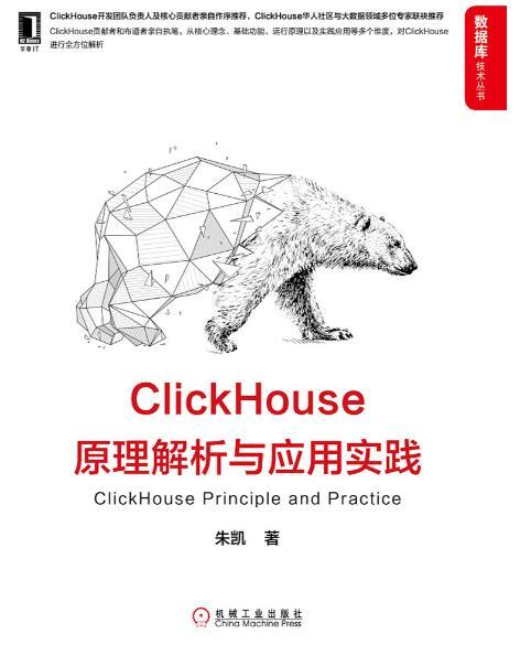 《ClickHouse原理解析与应用实践》朱凯 epub+mobi+azw3