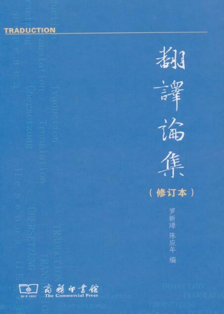 《翻译论集(修订本)》罗新璋epub+mobi+azw3
