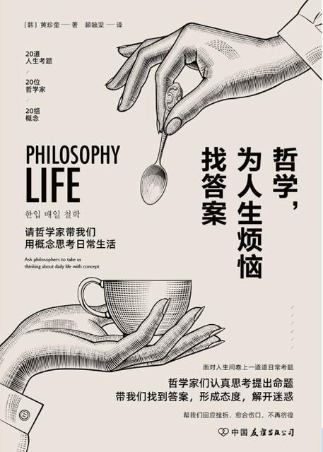 《哲学,为人生烦恼找答案》黄珍奎epub+mobi+azw3