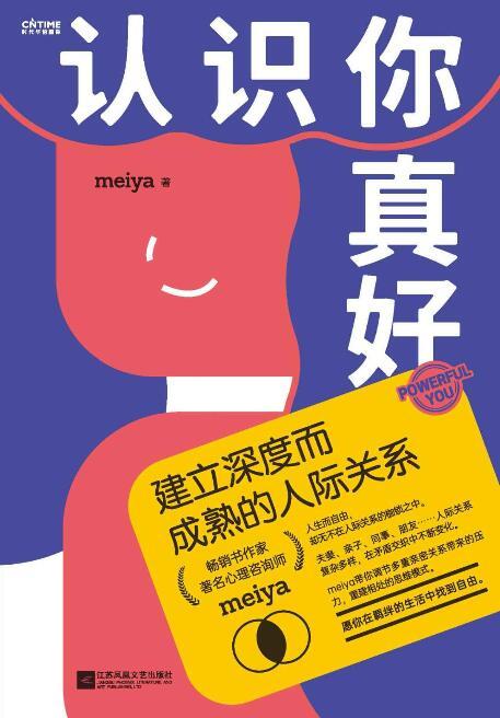 《认识你真好:建立深度而成熟的人际关系》meiyaepub+mobi+azw3