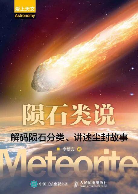 《陨石类说:解码陨石分类、讲述尘封故事》李博方 epub+mobi+azw3