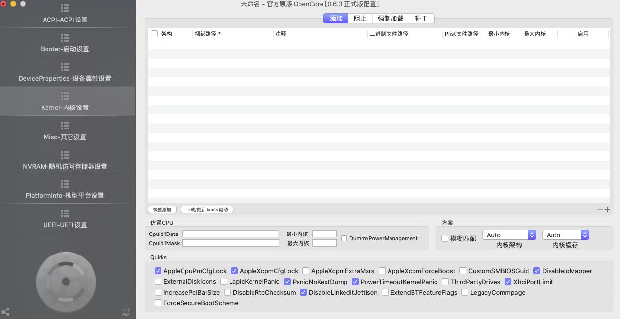 台试机Broadwell-E(第六代酷睿 X99 平台)OpenCore配置教程插图5