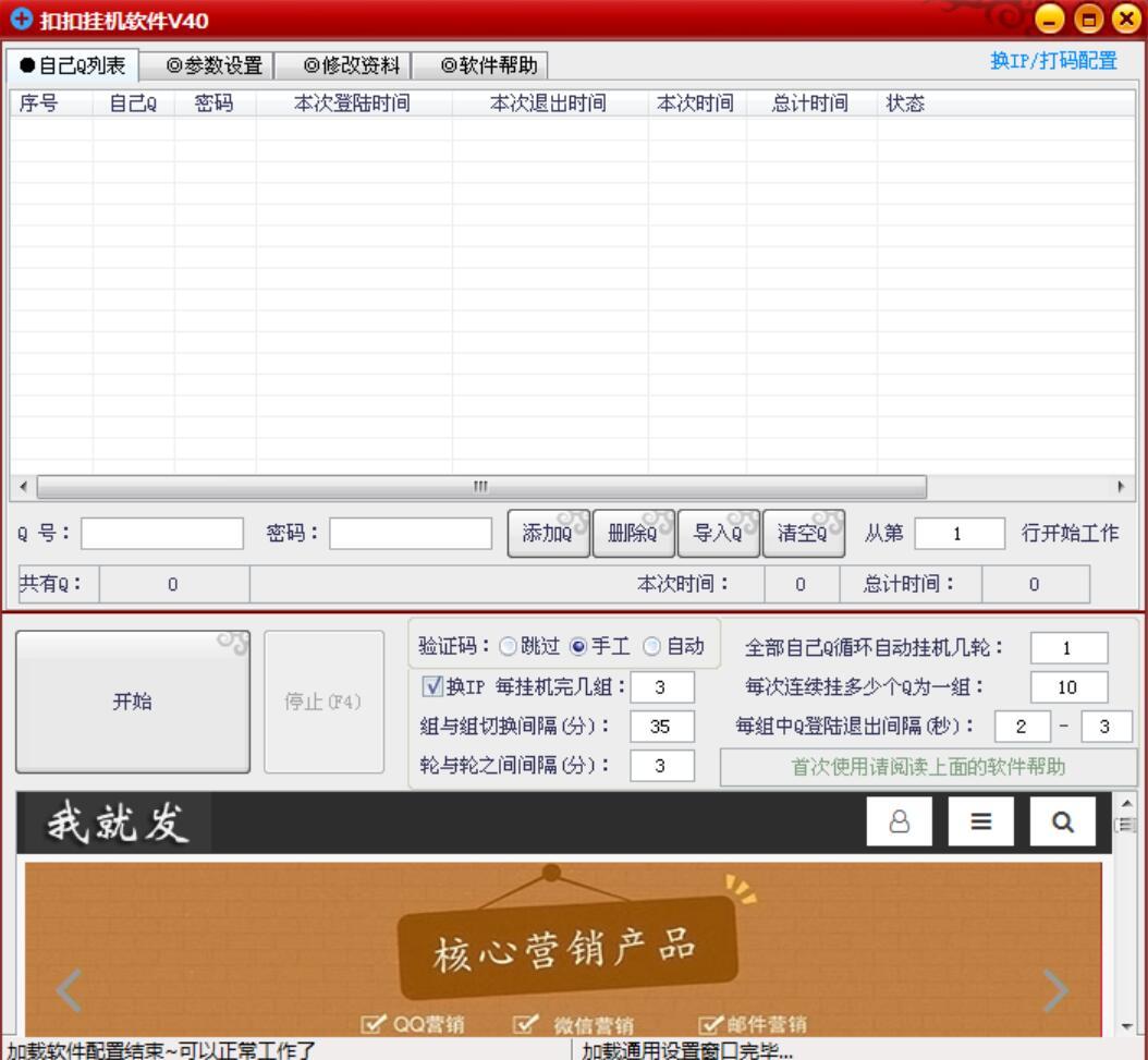 我就发QQ批量挂机软件v11.28