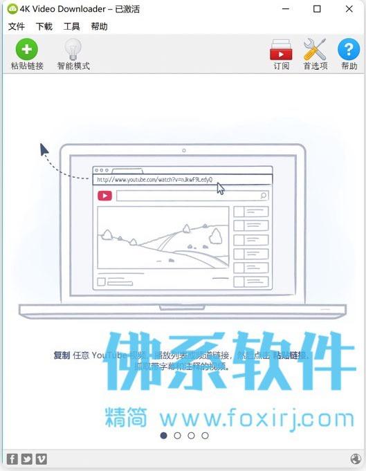 在线高清视频下载工具 4K Video Downloader 中文修改版
