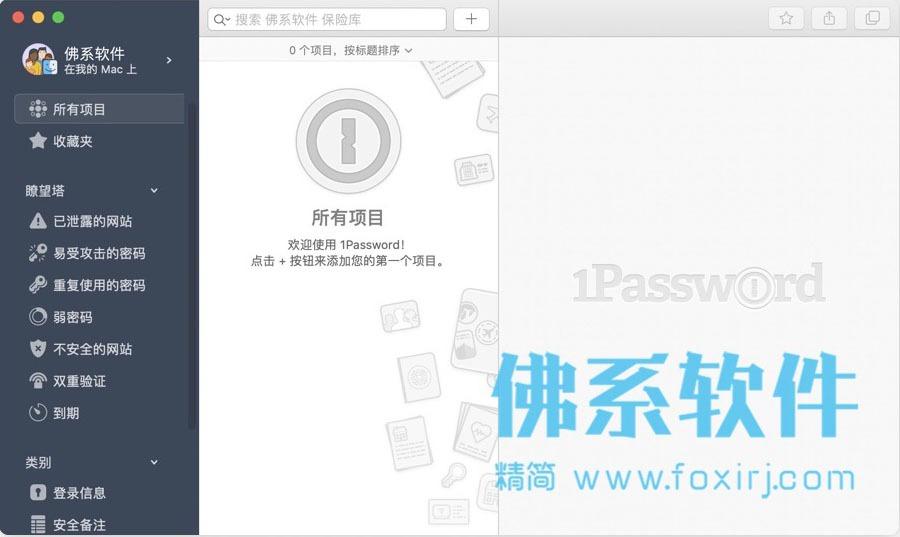 本地密码管理软件 1Password for Mac 中文版