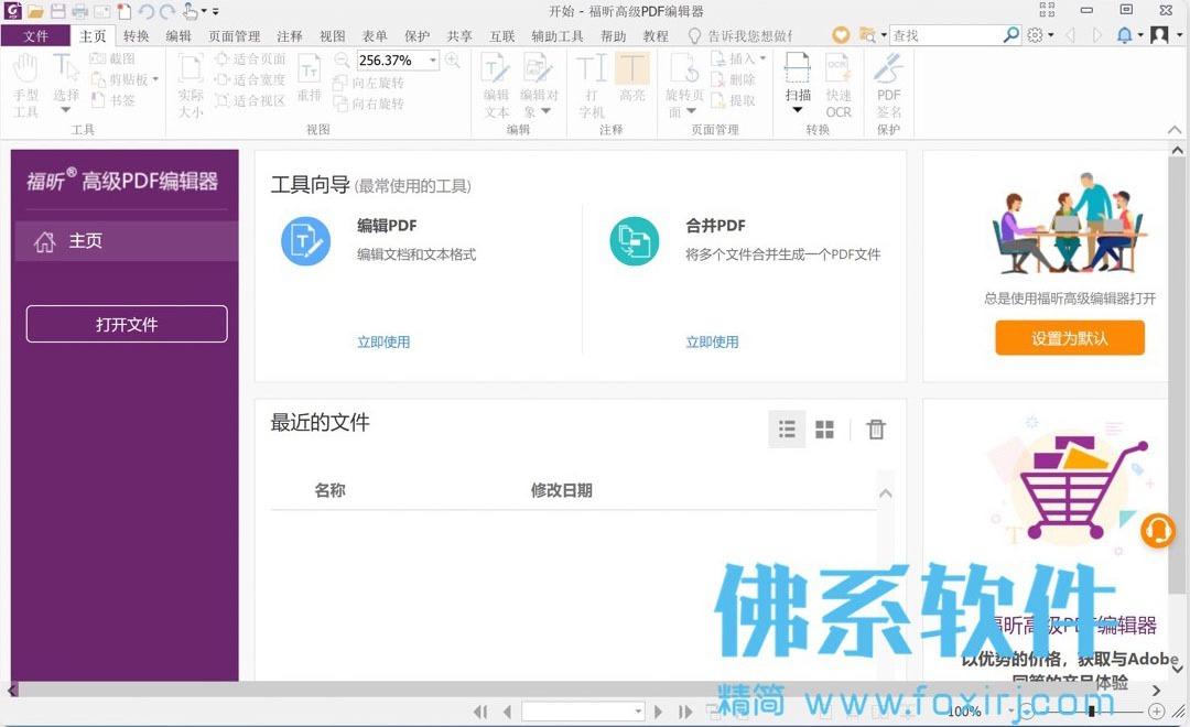 福昕高级PDF编辑器Foxit PhantomPDF 中文企业版