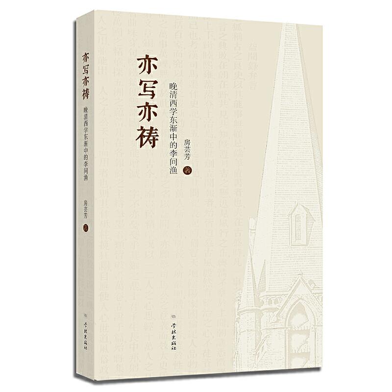房芸芳:《亦写亦祷——晚清西学东渐中的李问渔》(2020)