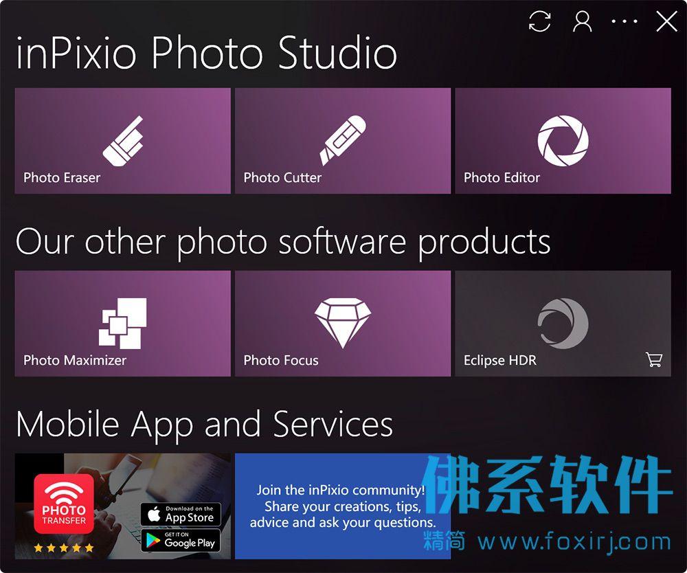 专业的照片处理套件InPixio Photo Studio Ultimate 英文直装版+Pro版