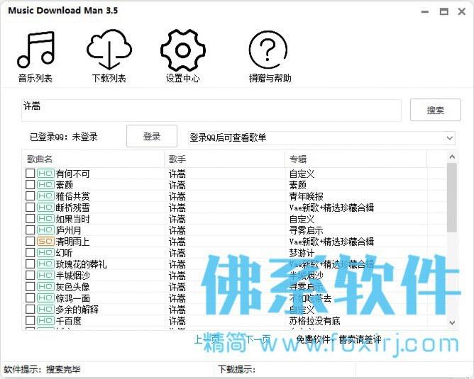 QQ音乐下载器 QQMusic Download Man 便携版