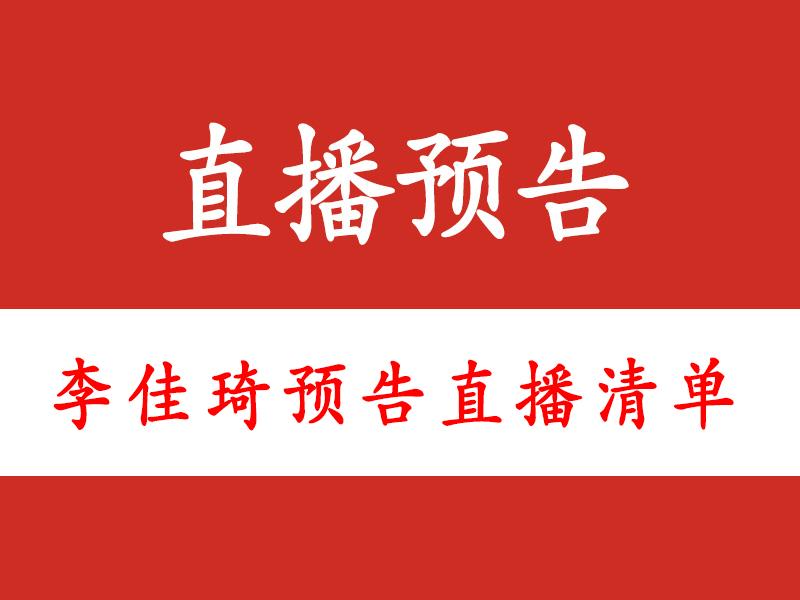 李佳琦直播预告清单12.1(提前抢购攻略)