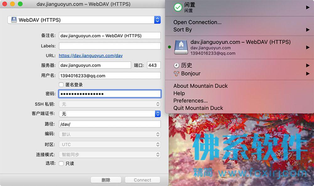 云存储挂载为本地磁盘Mountain Duck 中文版