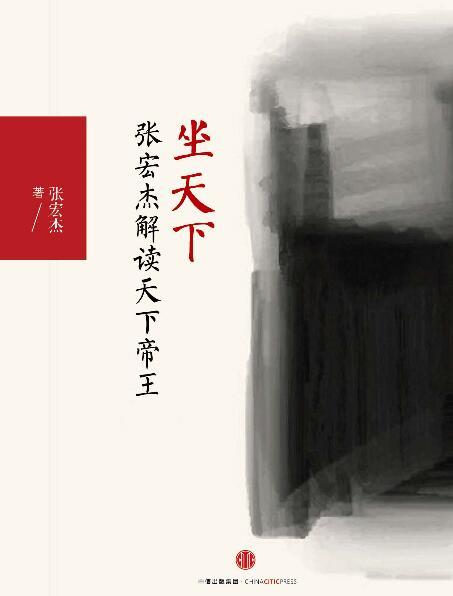 《坐天下 : 张宏杰解读中国帝王》epub+mobi+azw3