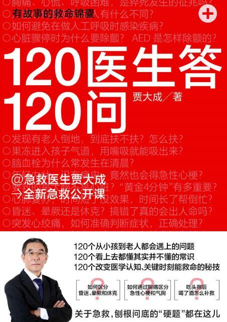 《120医生答120问》贾大成epub+mobi+azw3