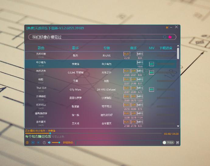 【无损音乐下载器】-立青