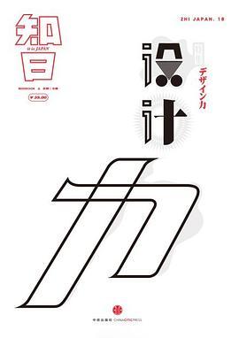 《知日·设计力》苏静/不同角度记录有关日本设计人和事.mobi