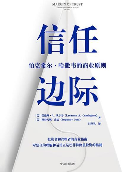 《信任边际:伯克希尔·哈撒韦的商业原则》劳伦斯·A·坎宁安epub+mobi+azw3