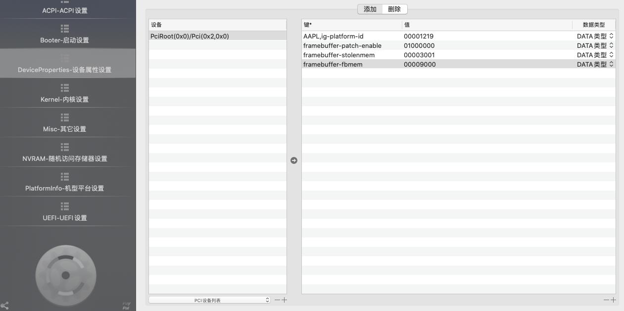 台试机Haswell-E平台(第五代酷睿 X99 平台))OpenCore配置教程插图2