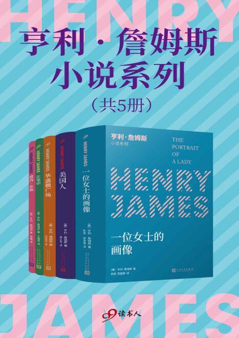 《亨利·詹姆斯小说系列(套装共5册)》亨利·詹姆斯epub+mobi+azw3