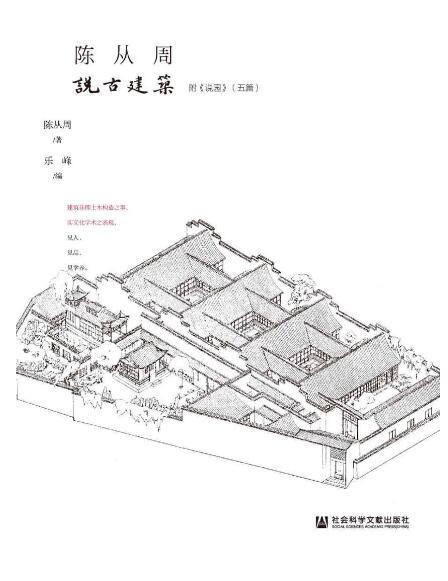 《陈从周说古建筑(全二册)》陈从周/乐峰epub+mobi+azw3