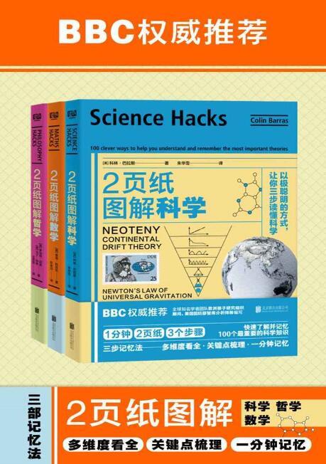 《2页纸图解科学、数学、哲学(套装共3册)》科林•巴拉斯, 里奇•科克伦