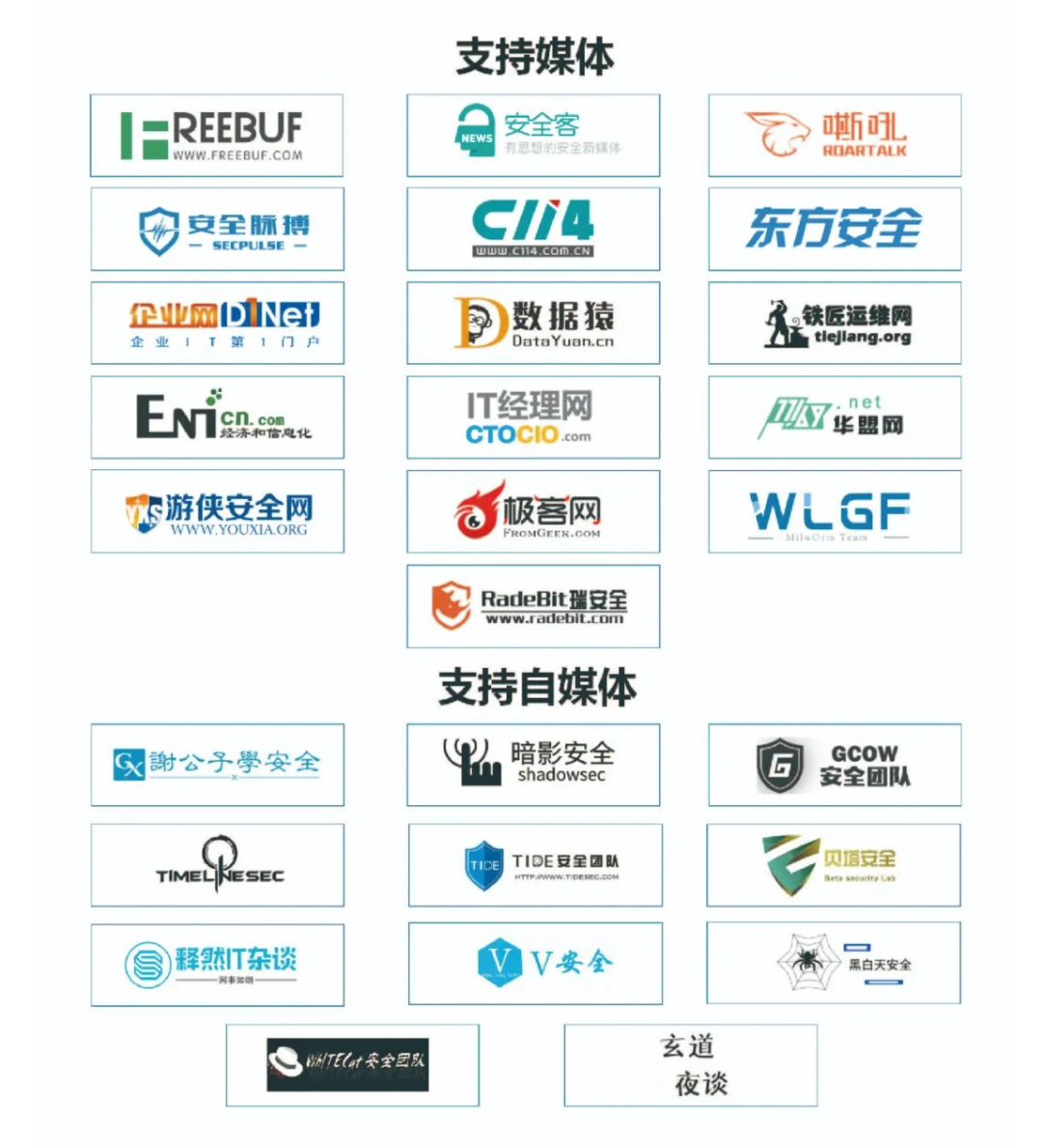 完美落幕   EISS-2020企业信息安全峰会之上海站 11月27日成功举办-RadeBit瑞安全