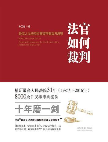 《法官如何裁判:最高人民法院民事审判要旨与思维》朱兰春epub+mobi+azw3